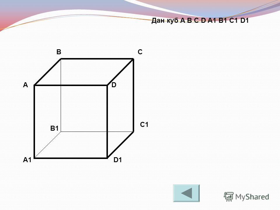 А ВС D A1 B1 C1 D1 Дан куб A B C D A1 B1 C1 D1