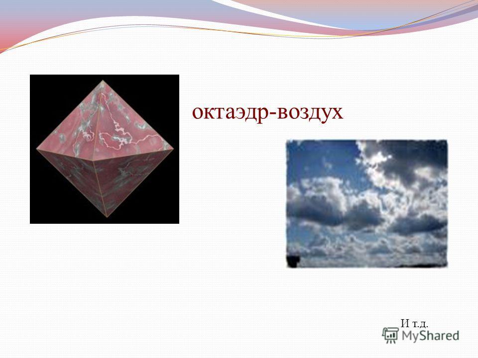 октаэдр-воздух И т.д.
