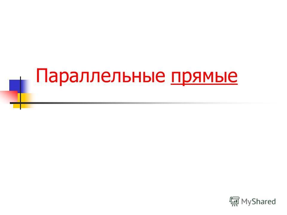 Геометрия Выполнил ученик 7 класса Важнин Николай