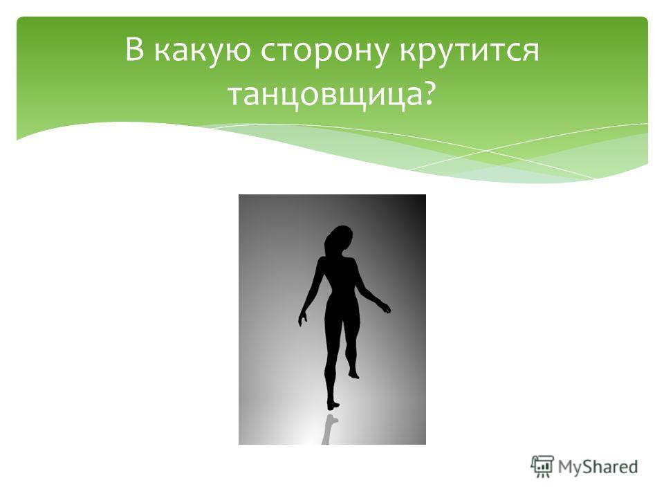 В какую сторону крутится танцовщица?