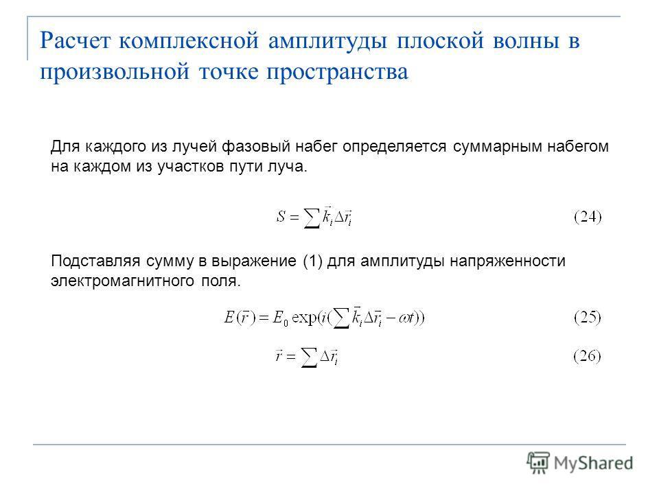 Расчет комплексной амплитуды плоской волны в произвольной точке пространства Подставляя сумму в выражение (1) для амплитуды напряженности электромагнитного поля. Для каждого из лучей фазовый набег определяется суммарным набегом на каждом из участков