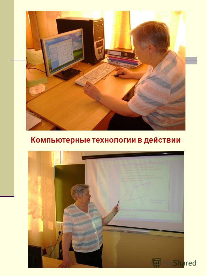 Компьютерные технологии в действии
