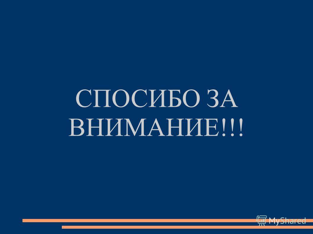 СПОСИБО ЗА ВНИМАНИЕ!!!