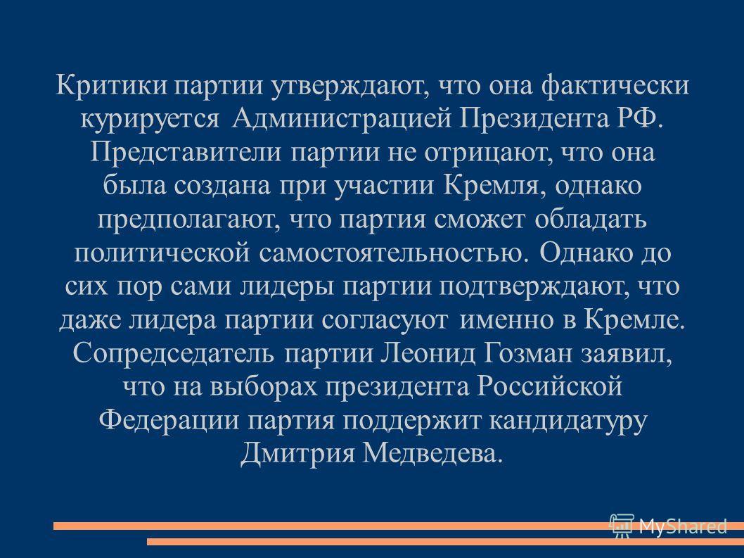 Критики партии утверждают, что она фактически курируется Администрацией Президента РФ. Представители партии не отрицают, что она была создана при участии Кремля, однако предполагают, что партия сможет обладать политической самостоятельностью. Однако