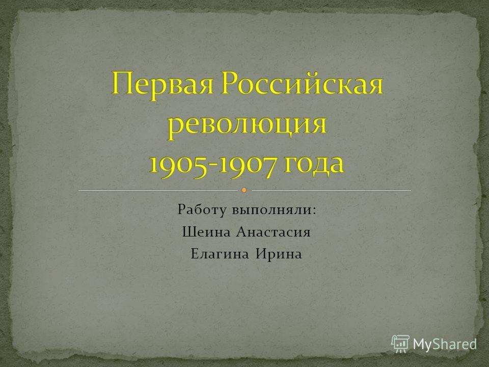 Работу выполняли: Шеина Анастасия Елагина Ирина