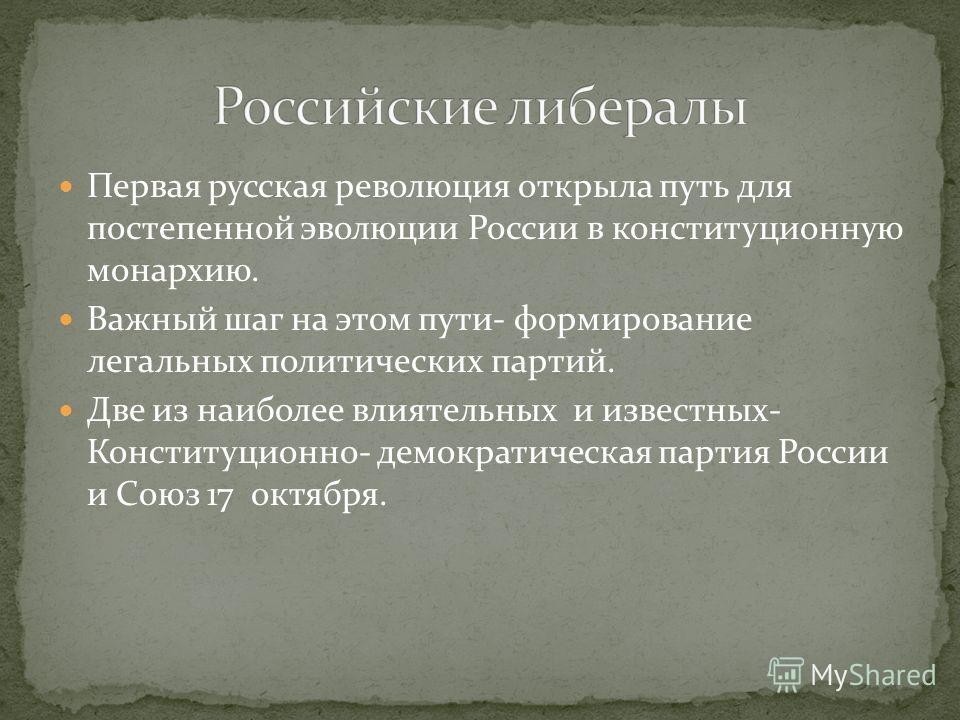 Первая русская революция открыла путь для постепенной эволюции России в конституционную монархию. Важный шаг на этом пути- формирование легальных политических партий. Две из наиболее влиятельных и известных- Конституционно- демократическая партия Рос