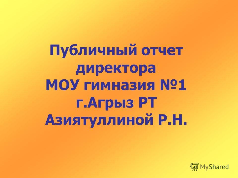 Публичный отчет директора МОУ гимназия 1 г.Агрыз РТ Азиятуллиной Р.Н.
