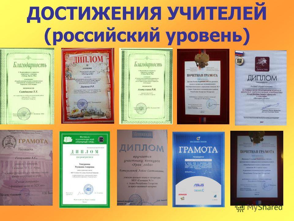 ДОСТИЖЕНИЯ УЧИТЕЛЕЙ (российский уровень)