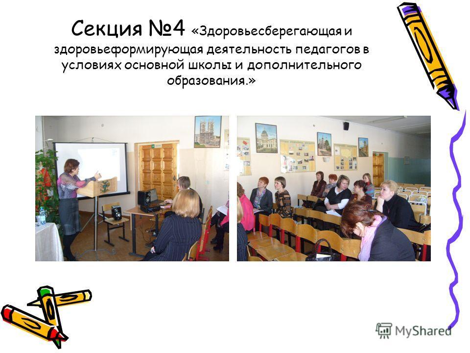 Секция 4 «Здоровьесберегающая и здоровьеформирующая деятельность педагогов в условиях основной школы и дополнительного образования.»