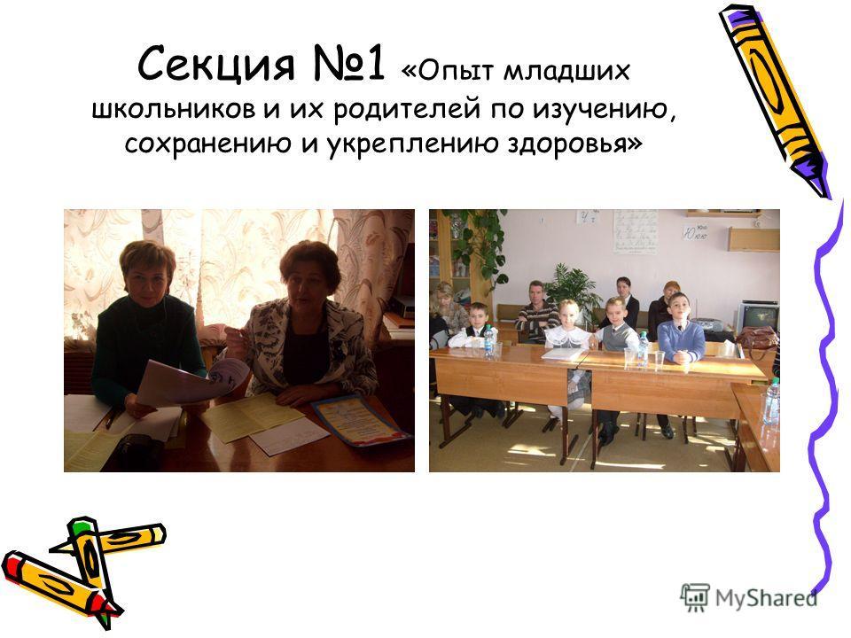 Секция 1 «Опыт младших школьников и их родителей по изучению, сохранению и укреплению здоровья»