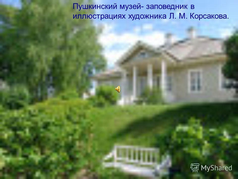 Пушкинский музей- заповедник в иллюстрациях художника Л. М. Корсакова.