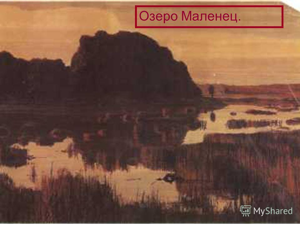 Озеро Маленец.