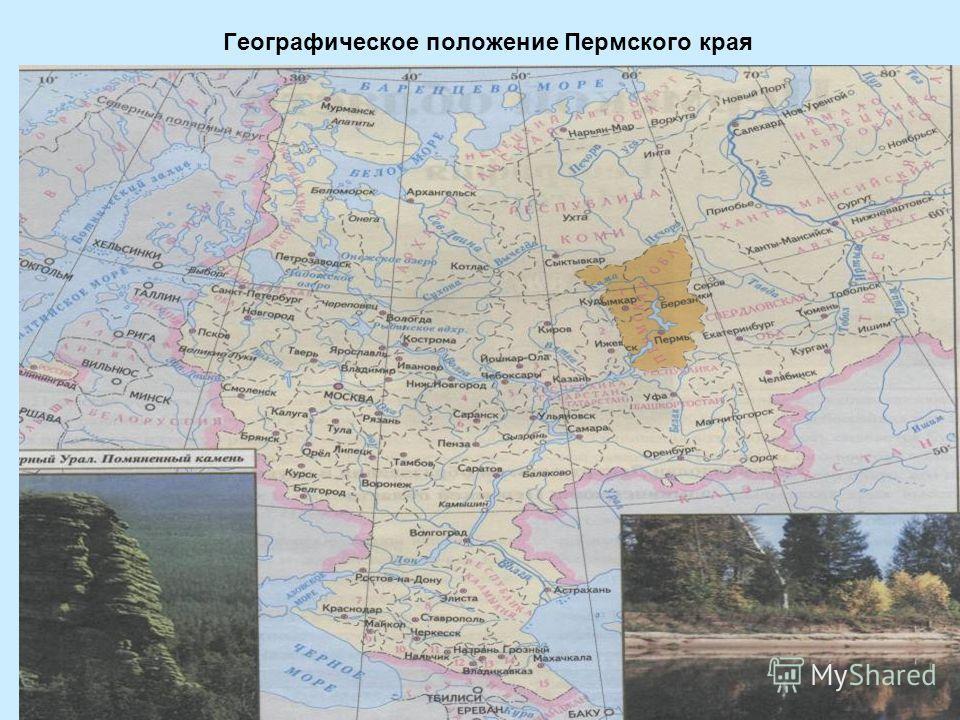 Географическое положение Пермского края