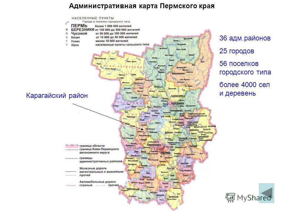 Административная карта Пермского края Карагайский район 36 адм.районов 25 городов 56 поселков городского типа более 4000 сел и деревень