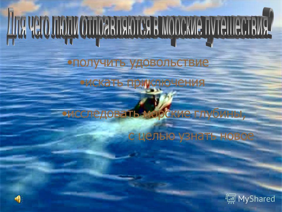 получить удовольствие искать приключения исследовать морские глубины, с целью узнать новое
