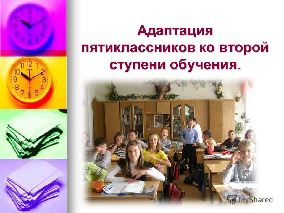 Адаптация пятиклассников ко второй ступени обучения.