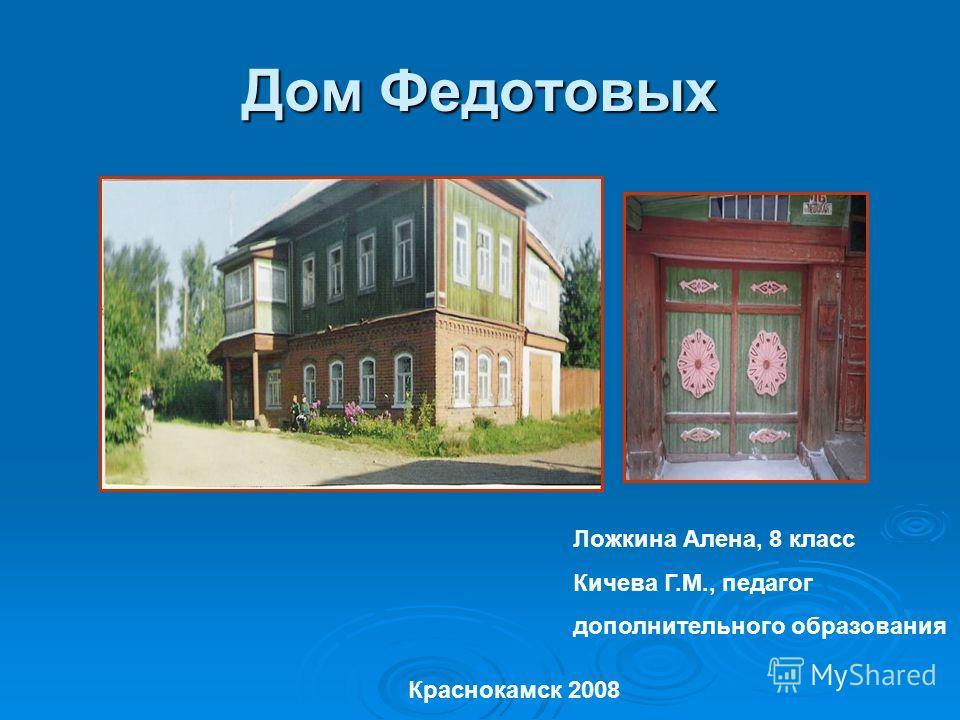 Дом Федотовых Ложкина Алена, 8 класс Кичева Г.М., педагог дополнительного образования Краснокамск 2008