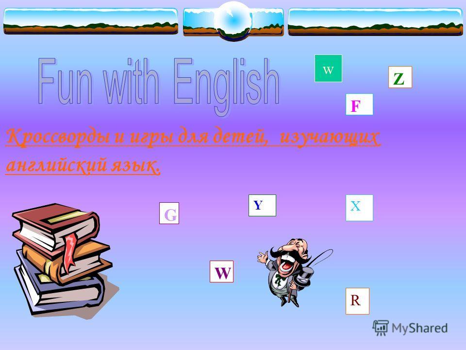 G W R Y Z F X Кроссворды и игры для детей, изучающих английский язык. w