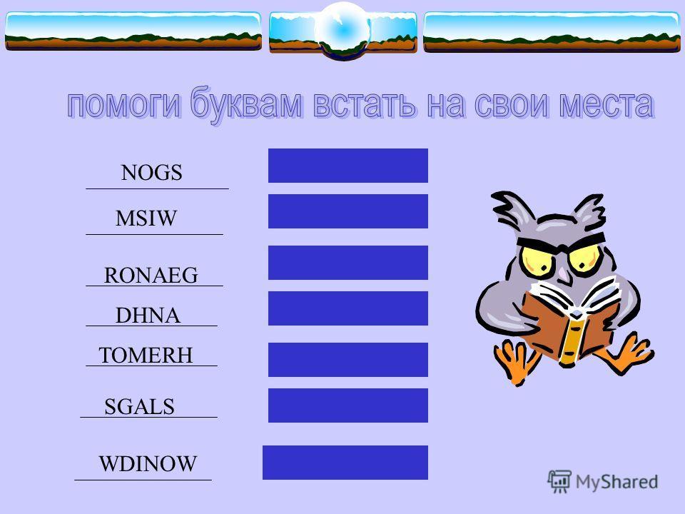 NOGS MSIW RONAEG DHNA TOMERH SGALS WDINOW