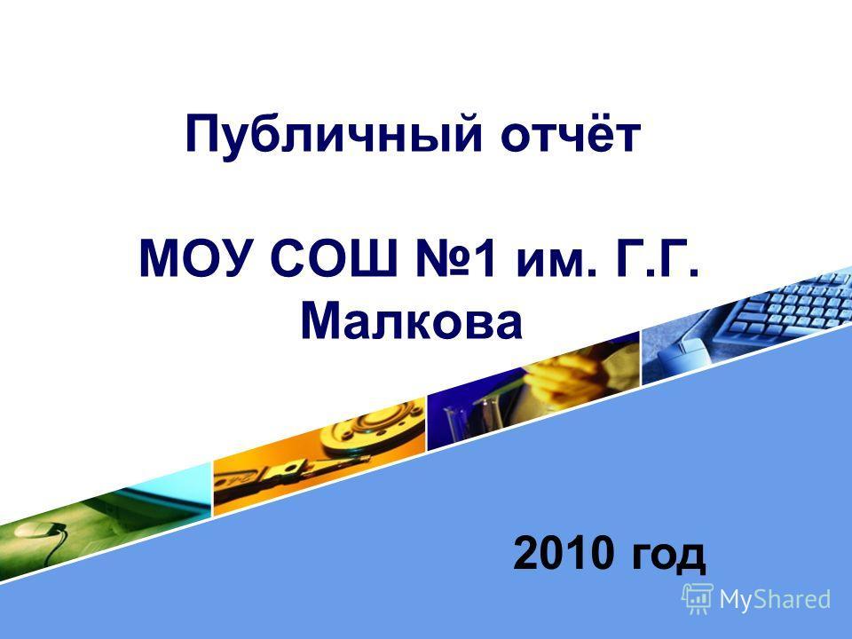 Публичный отчёт МОУ СОШ 1 им. Г.Г. Малкова 2010 год