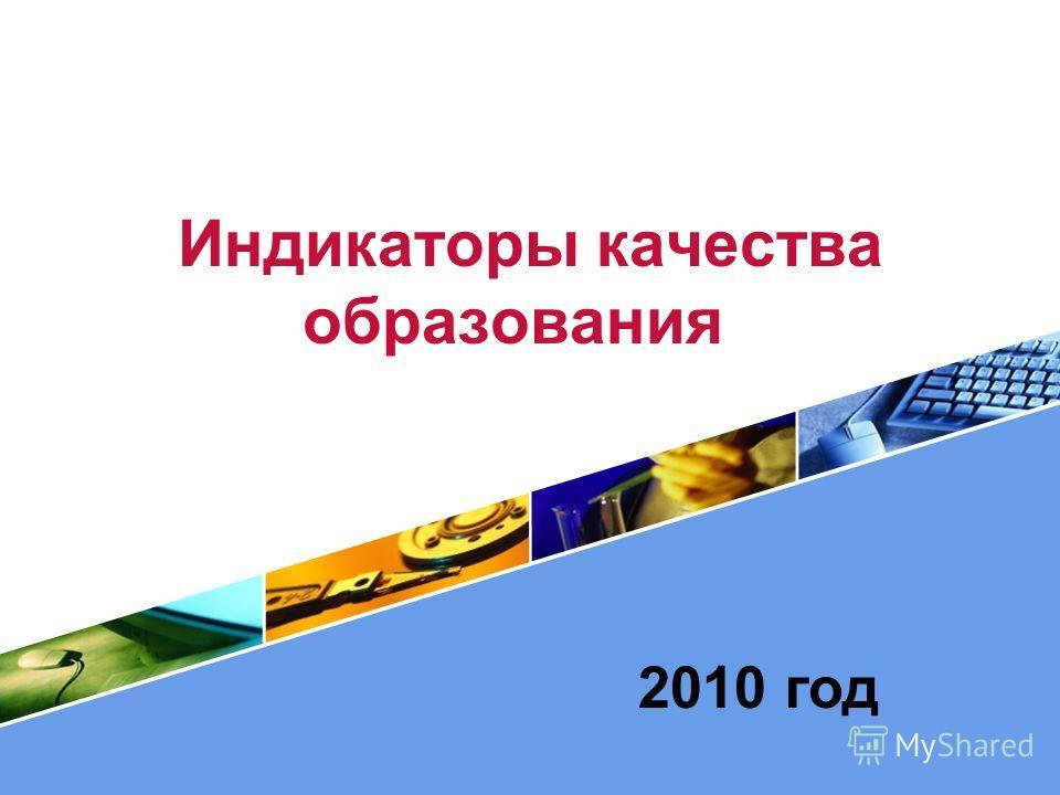 Индикаторы качества образования 2010 год