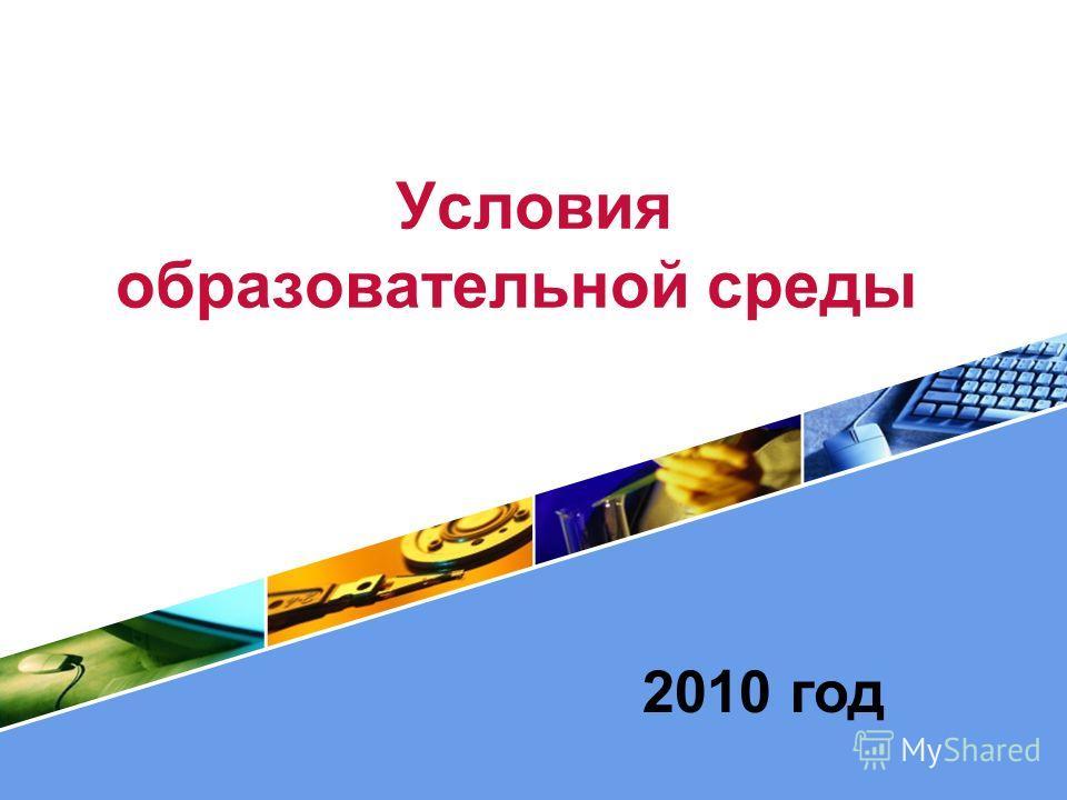 Условия образовательной среды 2010 год