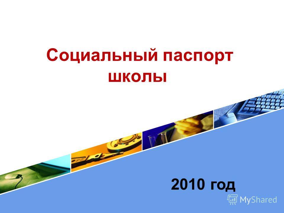 Социальный паспорт школы 2010 год