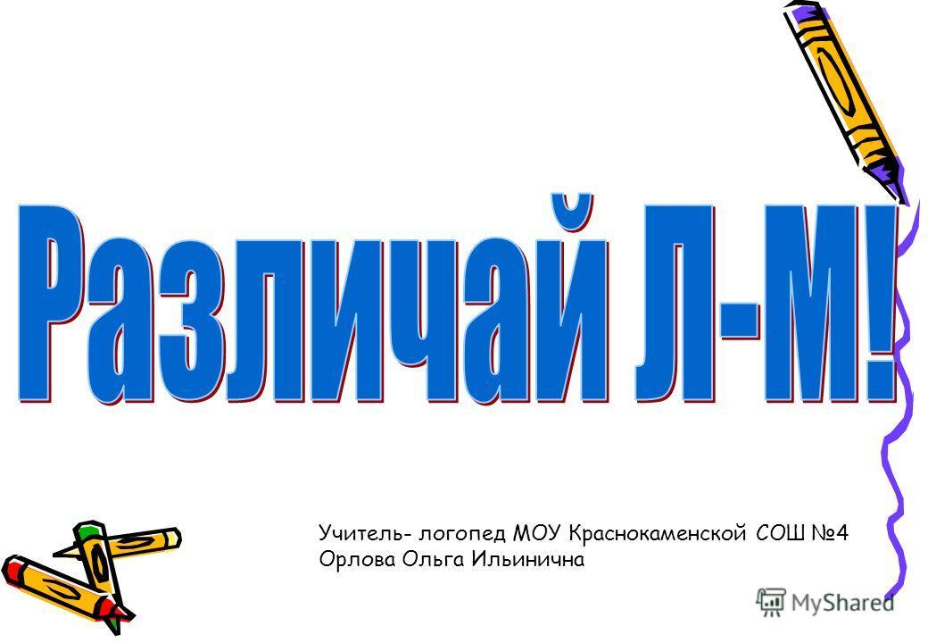 Учитель- логопед МОУ Краснокаменской СОШ 4 Орлова Ольга Ильинична