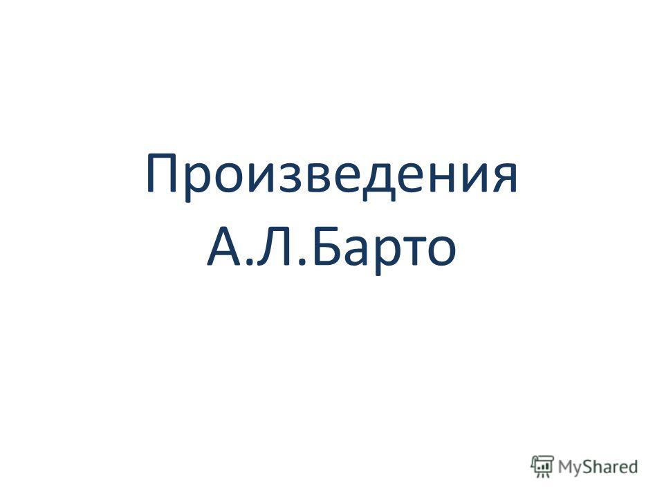 Произведения А.Л.Барто