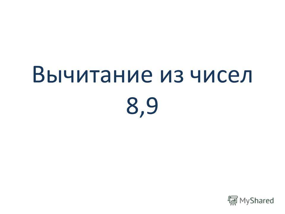 Вычитание из чисел 8,9
