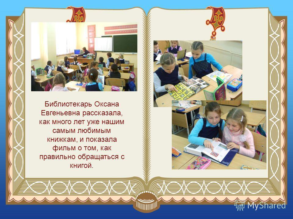 Библиотекарь Оксана Евгеньевна рассказала, как много лет уже нашим самым любимым книжкам, и показала фильм о том, как правильно обращаться с книгой.