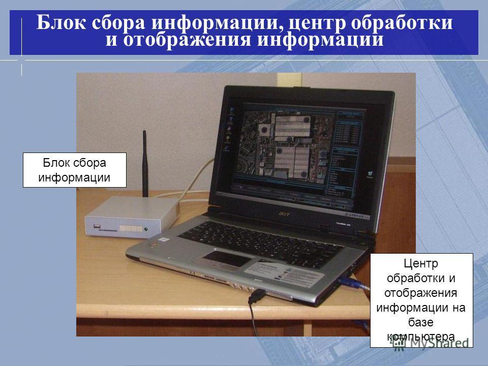 Блок сбора информации, центр обработки и отображения информации Блок сбора информации Центр обработки и отображения информации на базе компьютера