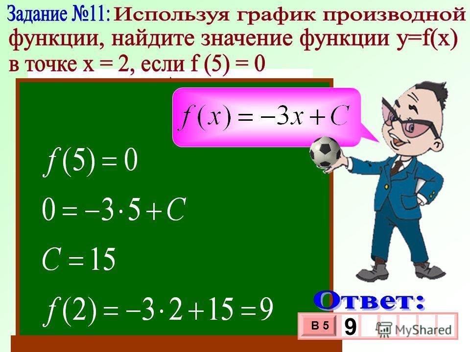 -2 2 3 -3 3 х 1 0 х В 5 9