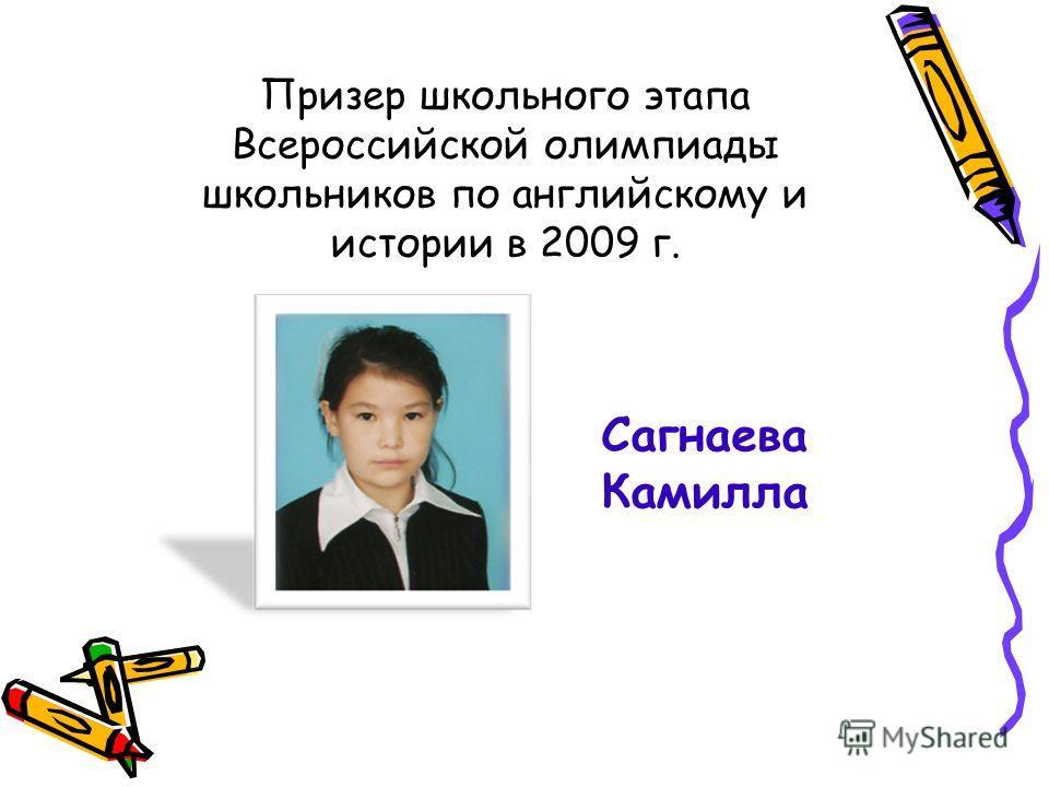 Призер школьного этапа Всероссийской олимпиады школьников по английскому и истории в 2009 г. Сагнаева Камилла