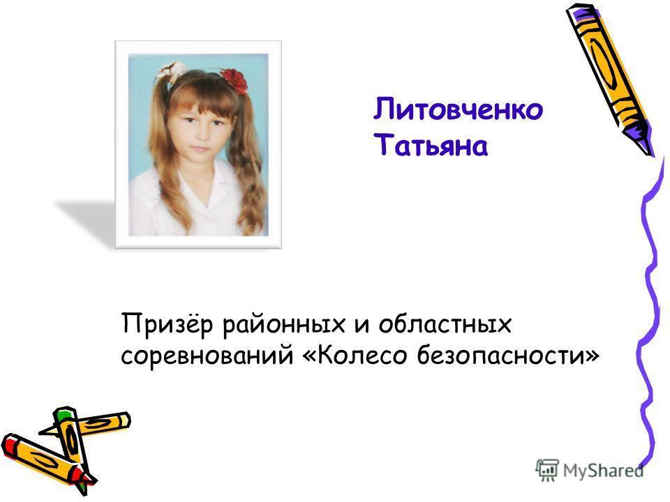 Призёр районных и областных соревнований «Колесо безопасности» Литовченко Татьяна