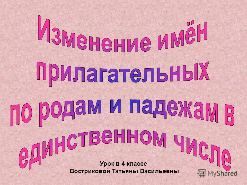 Урок в 4 классе Востриковой Татьяны Васильевны