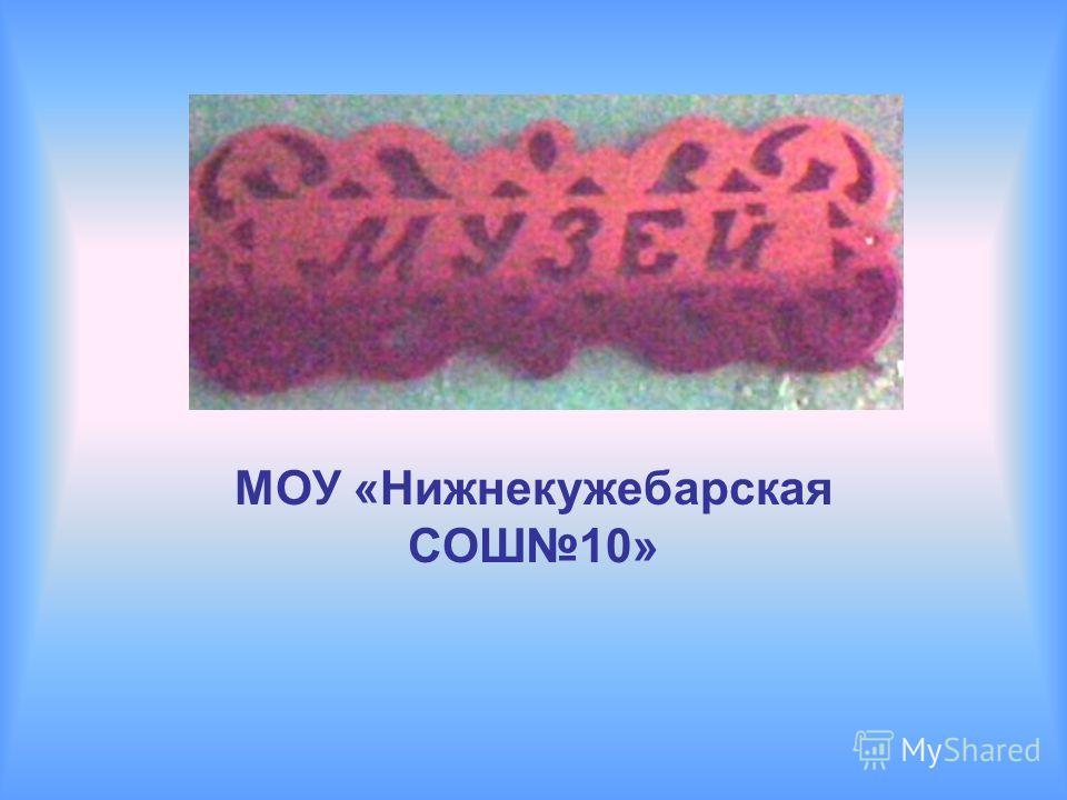 МОУ «Нижнекужебарская СОШ10»