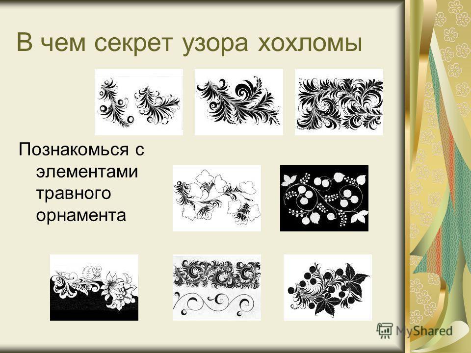 В чем секрет узора хохломы Познакомься с элементами травного орнамента