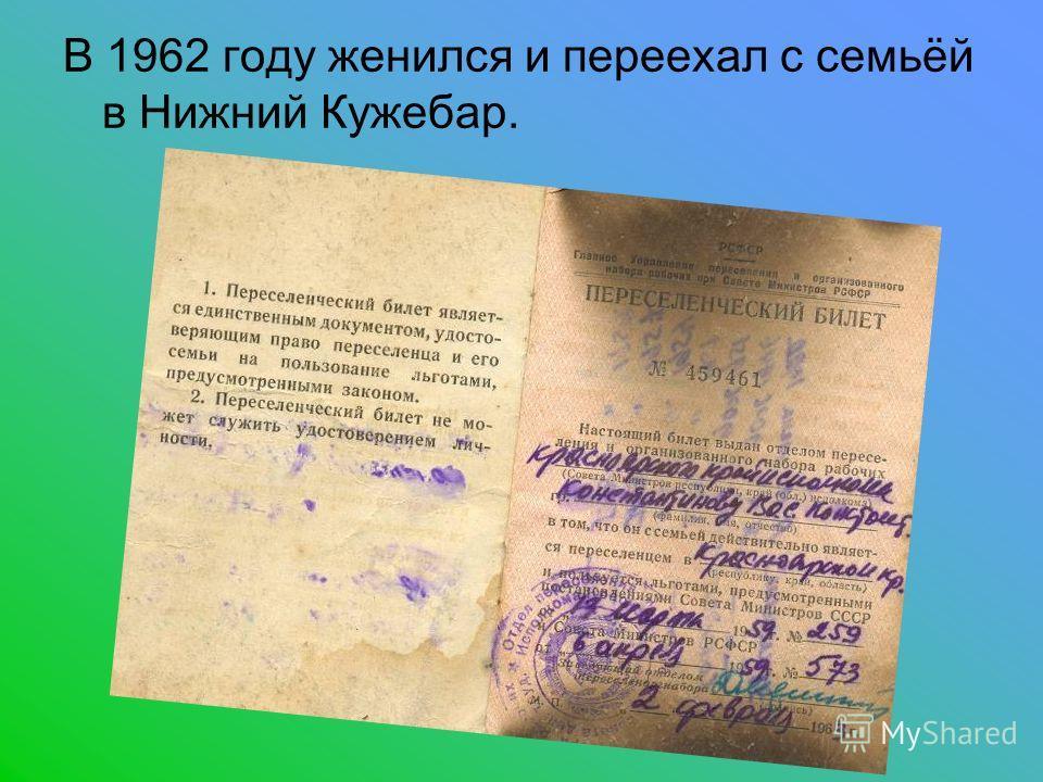 В 1962 году женился и переехал с семьёй в Нижний Кужебар.