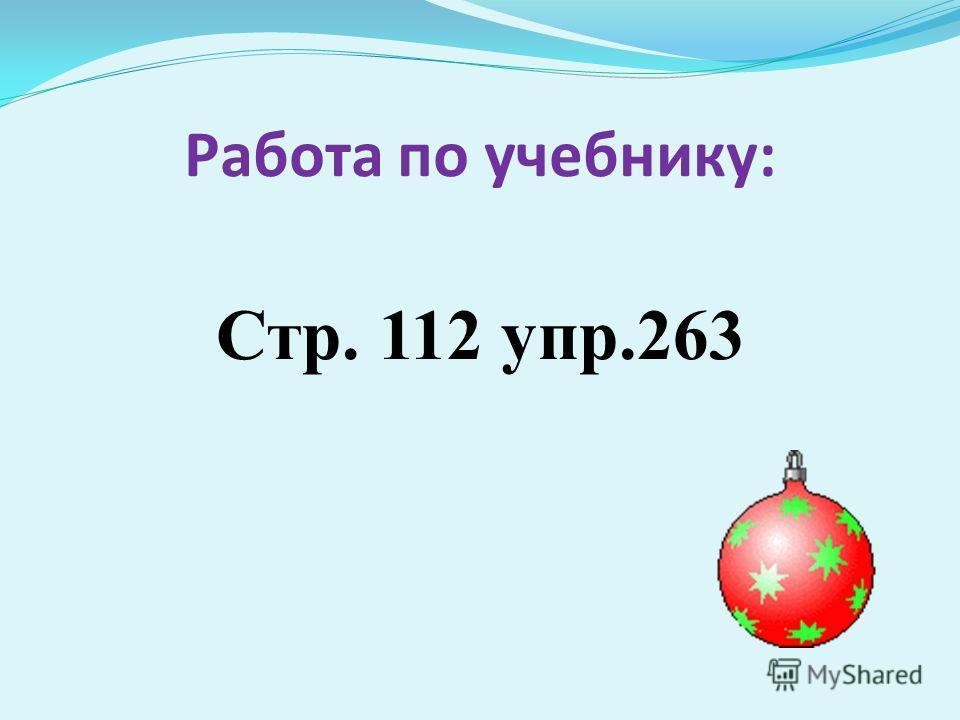 Работа по учебнику: Стр. 112 упр.263