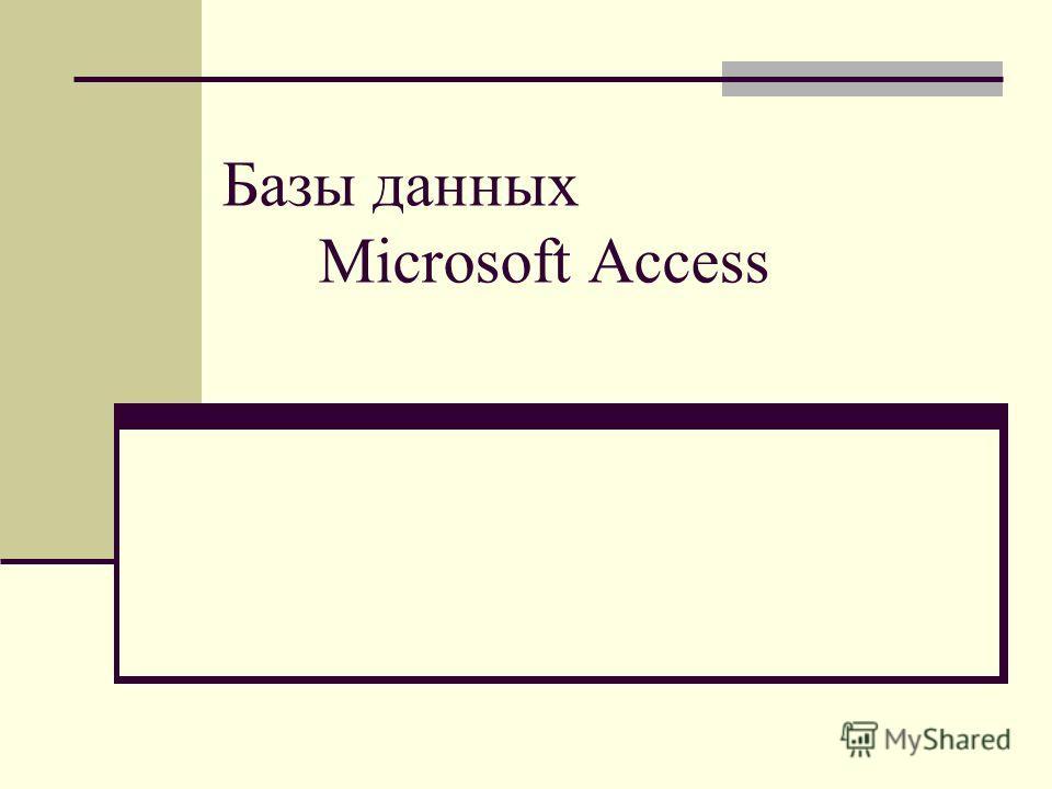 Базы данных Microsoft Access