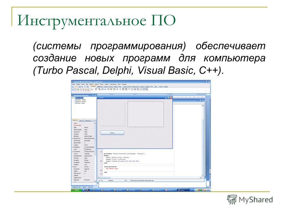 Инструментальное ПО (системы программирования) обеспечивает создание новых программ для компьютера (Turbo Pascal, Delphi, Visual Basic, C++).