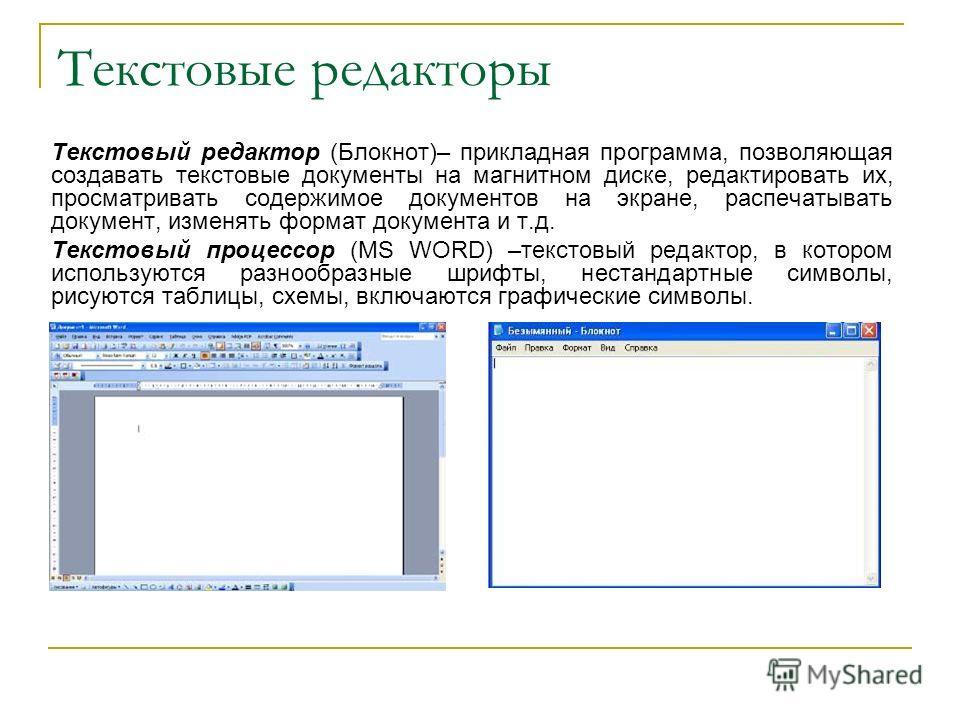 text editor что это за программа