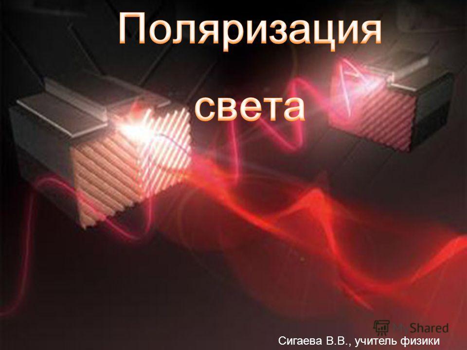 Сигаева В.В., учитель физики