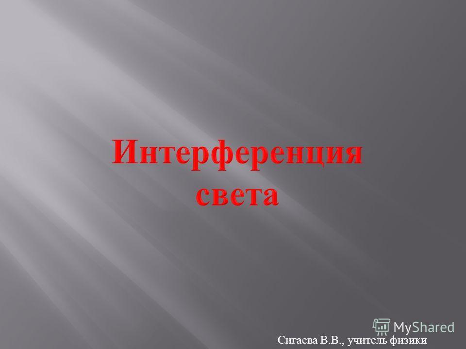 Сигаева В. В., учитель физики