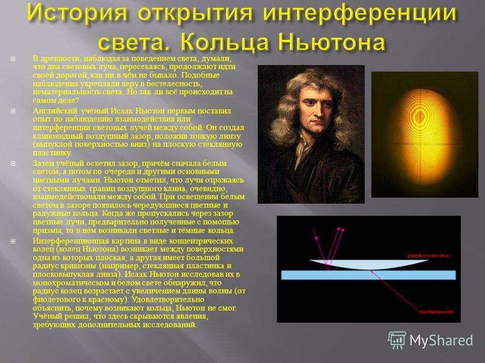 В древности, наблюдая за поведением света, думали, что два световых луча, пересекаясь, продолжают идти своей дорогой, как ни в чём не бывало. Подобные наблюдения укрепляли веру в бестелесность, нематериальность света. Но так ли всё происходит на само