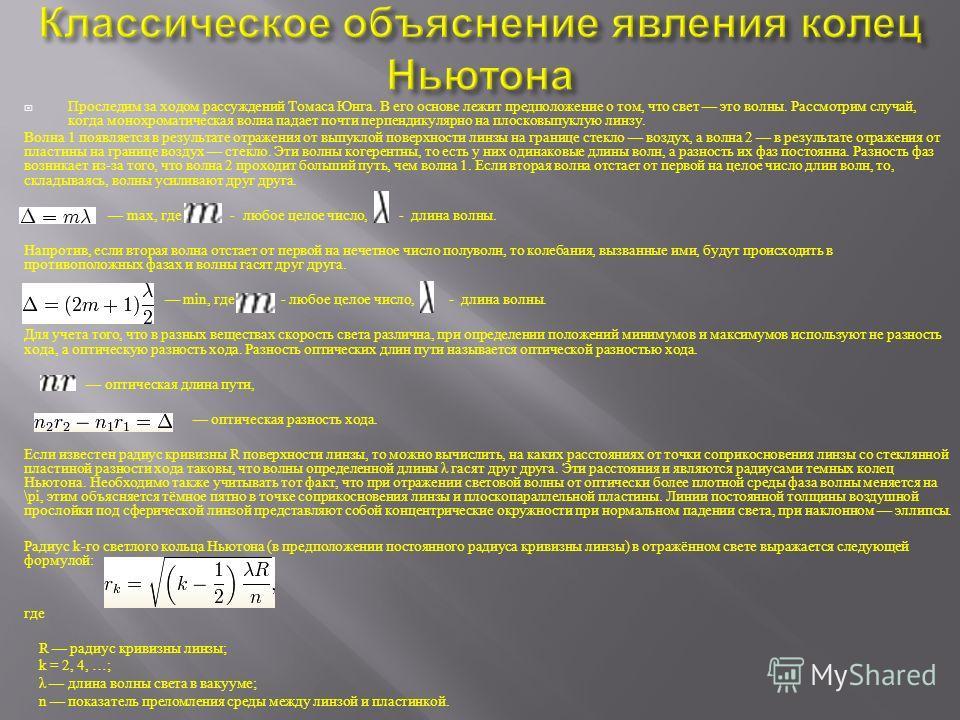 Проследим за ходом рассуждений Томаса Юнга. В его основе лежит предположение о том, что свет это волны. Рассмотрим случай, когда монохроматическая волна падает почти перпендикулярно на плосковыпуклую линзу. Волна 1 появляется в результате отражения о