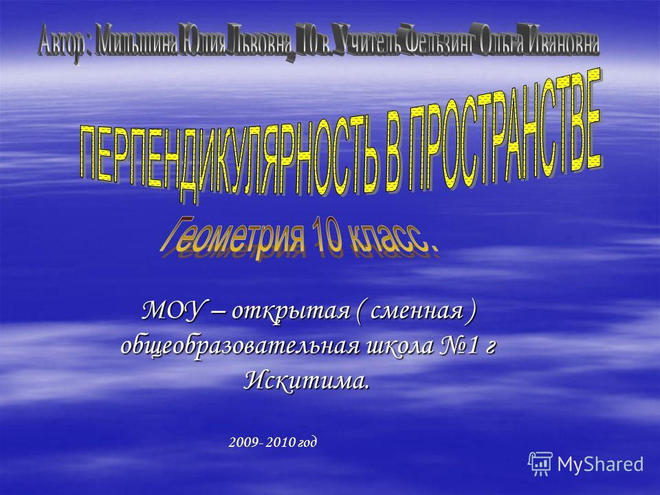 МОУ – открытая ( сменная ) общеобразовательная школа 1 г Искитима. 2009- 2010 год