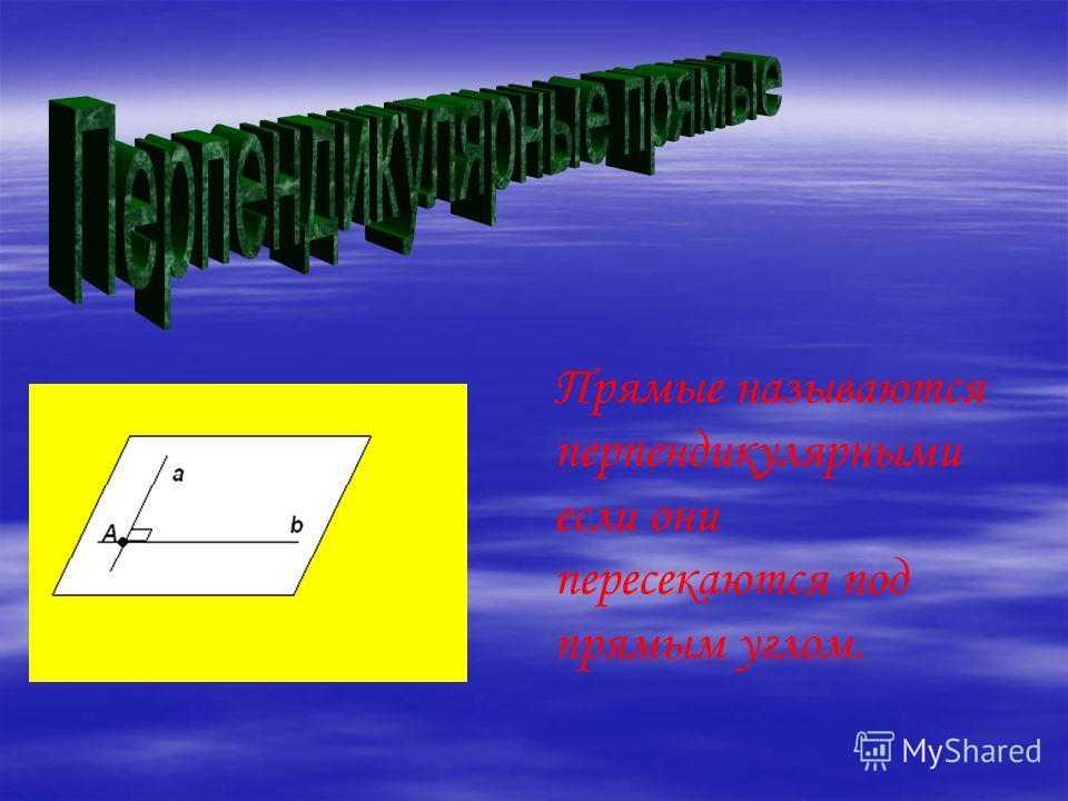 Прямые называются перпендикулярными если они пересекаются под прямым углом.