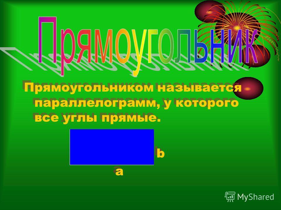 Прямоугольником называется параллелограмм, у которого все углы прямые. b а Прямоугольником называется параллелограмм, у которого все углы прямые. b а
